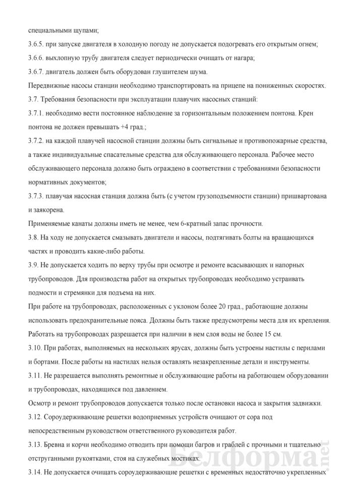 Типовая инструкция № 6 по охране и безопасности труда при обслуживании насосных станций. Страница 8