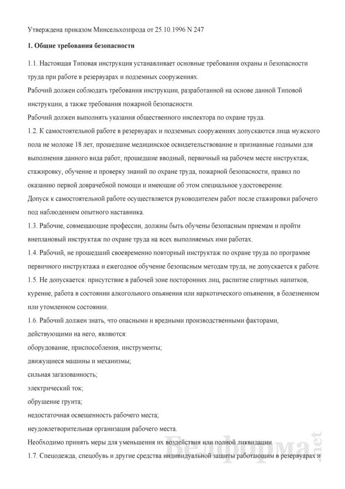 Типовая инструкция № 7 по охране и безопасности труда при работе в резервуарах и подземных сооружениях. Страница 1
