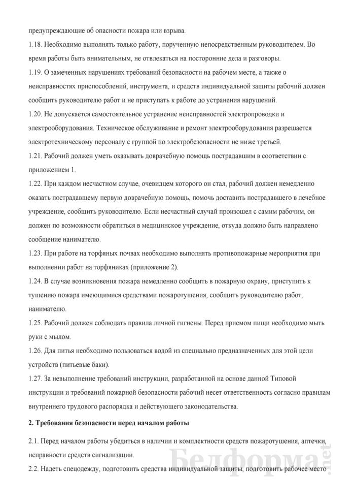 Типовая инструкция № 7 по охране и безопасности труда при работе в резервуарах и подземных сооружениях. Страница 3