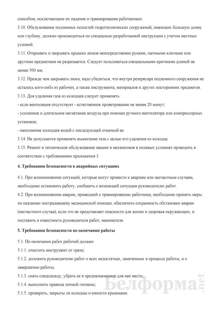Типовая инструкция № 7 по охране и безопасности труда при работе в резервуарах и подземных сооружениях. Страница 5