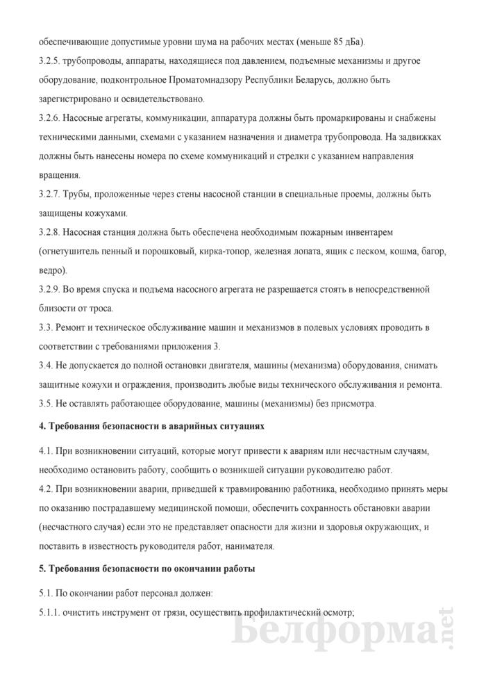 Типовая инструкция № 8 по охране и безопасности при эксплуатации водозаборных сооружений. Страница 6