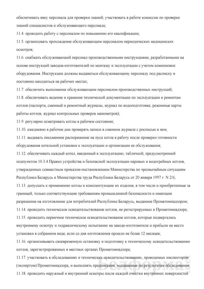 Типовая инструкция для ответственного за исправное состояние и безопасную эксплуатацию котлов. Страница 3