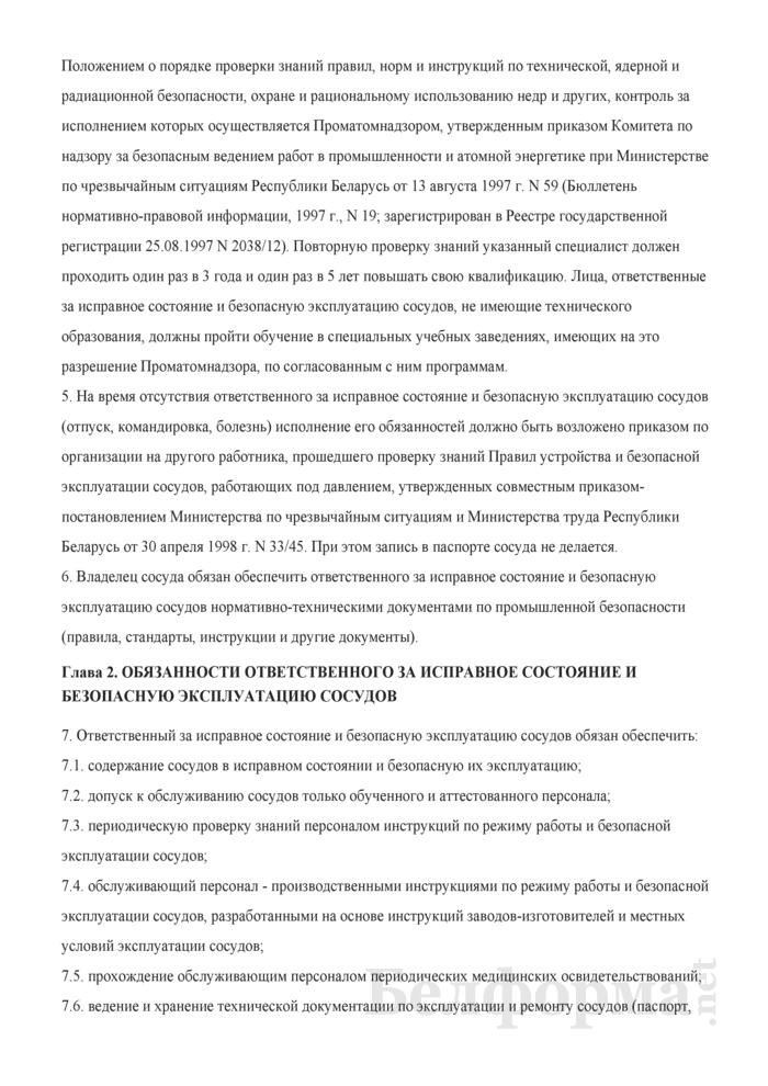 Типовая инструкция для ответственного за исправное состояние и безопасную эксплуатацию сосудов, работающих под давлением. Страница 2