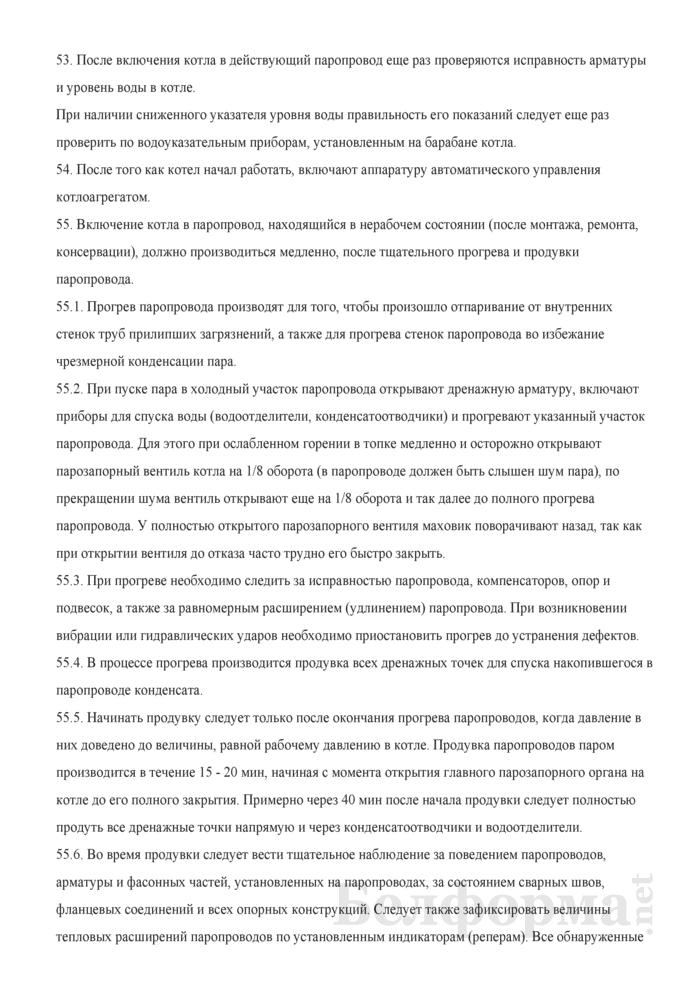 Типовая инструкция по безопасному ведению работ для персонала котельных. Страница 17