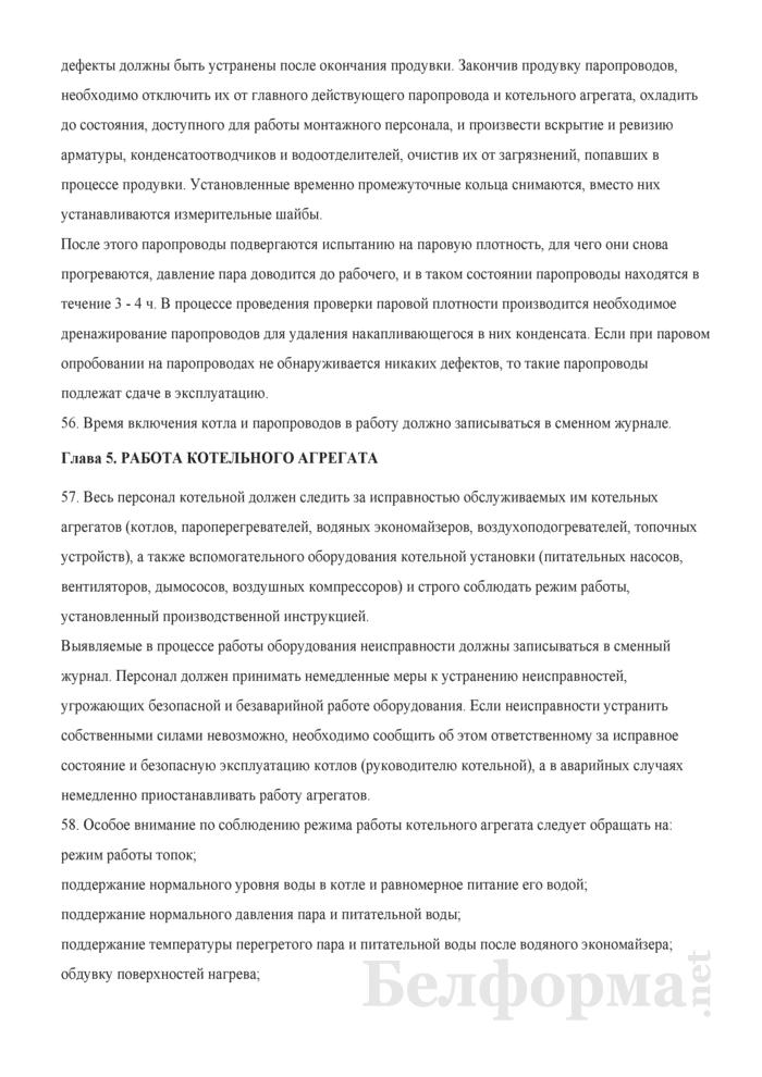 Типовая инструкция по безопасному ведению работ для персонала котельных. Страница 18
