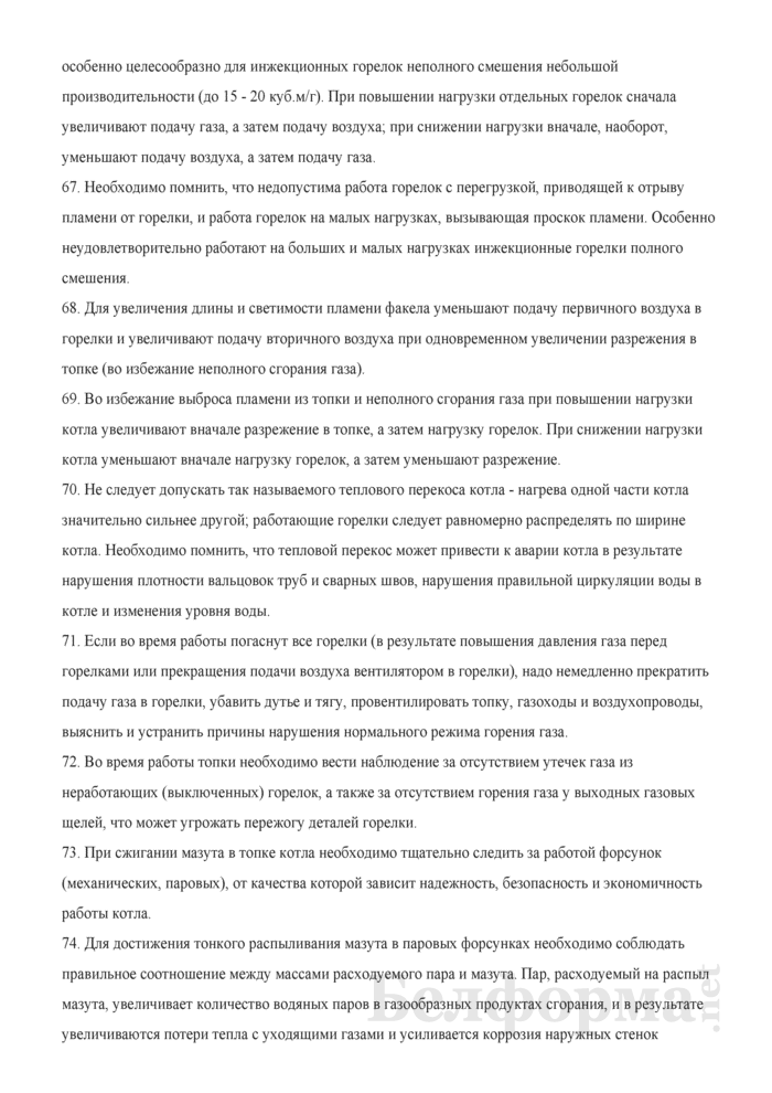 Типовая инструкция по безопасному ведению работ для персонала котельных. Страница 23