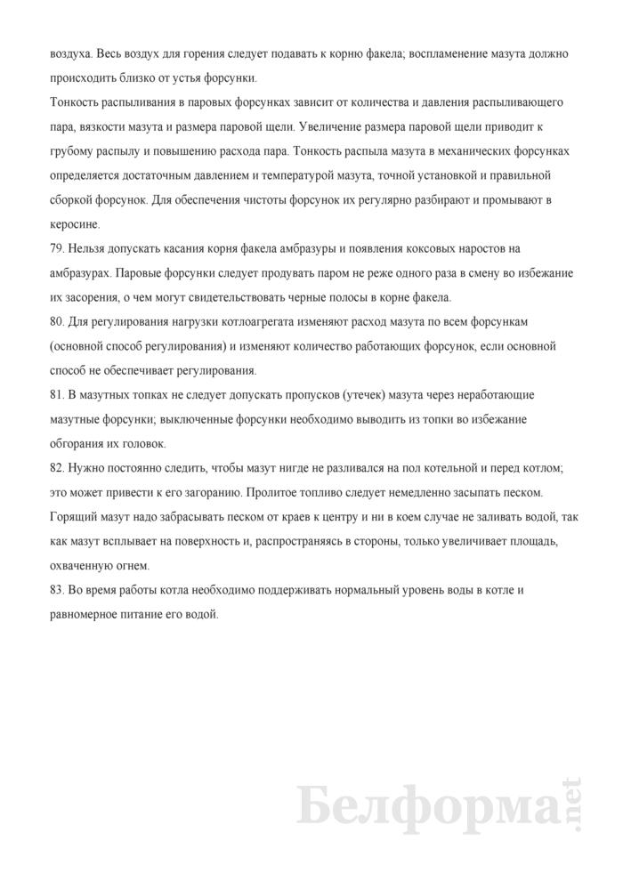 Типовая инструкция по безопасному ведению работ для персонала котельных. Страница 25