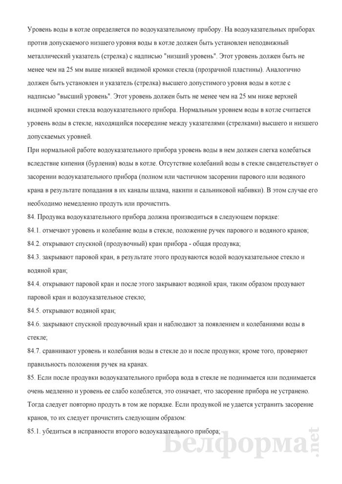 Типовая инструкция по безопасному ведению работ для персонала котельных. Страница 26