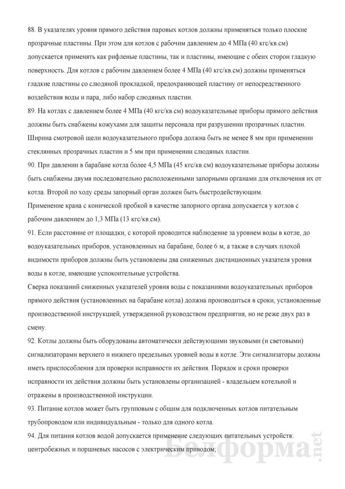 Типовая инструкция по безопасному ведению работ для персонала котельных. Страница 28