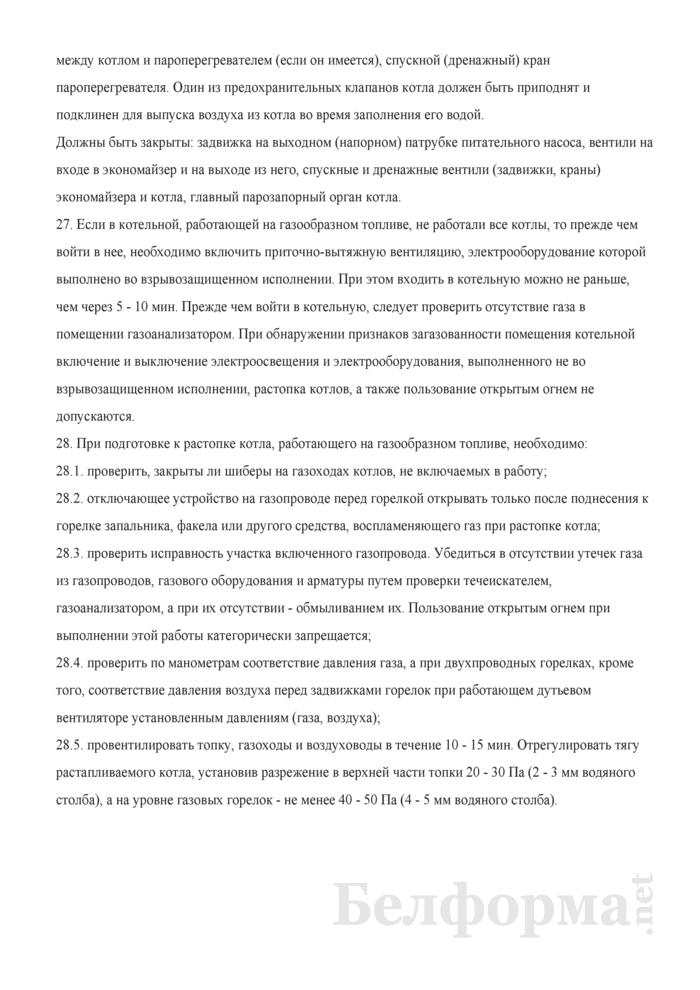 Типовая инструкция по безопасному ведению работ для персонала котельных. Страница 8