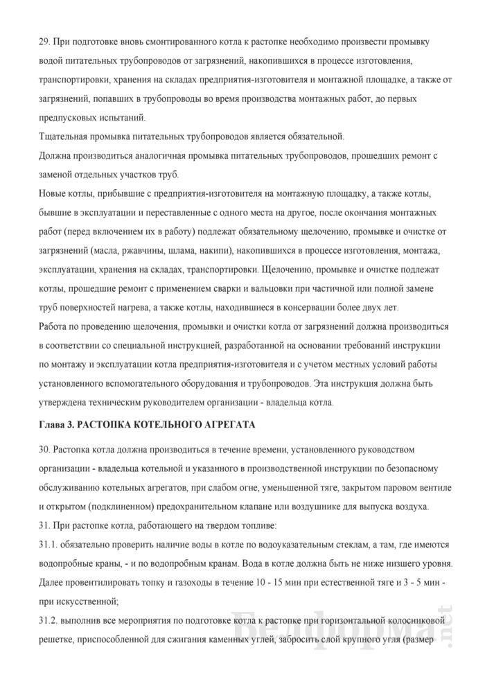 Типовая инструкция по безопасному ведению работ для персонала котельных. Страница 9