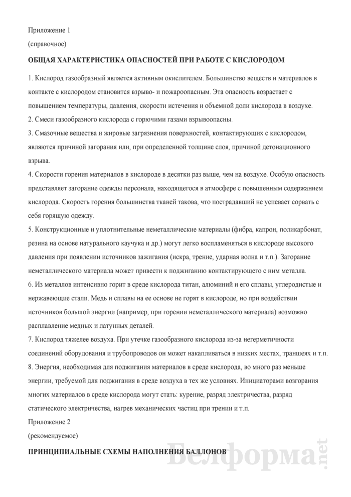 Типовая инструкция по безопасности и охране труда при наполнении баллонов кислородом и обращении с ними потребителей. Страница 18