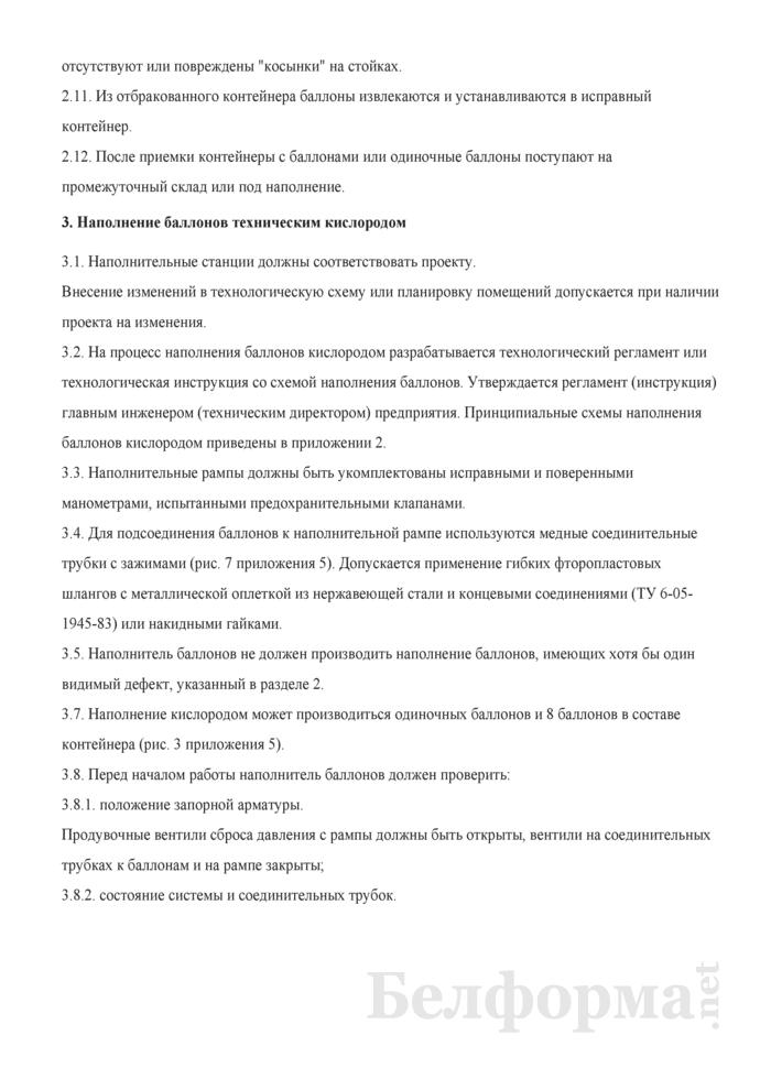 Типовая инструкция по безопасности и охране труда при наполнении баллонов кислородом и обращении с ними потребителей. Страница 6