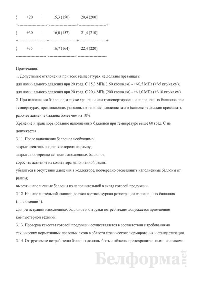 Типовая инструкция по безопасности и охране труда при наполнении баллонов кислородом и обращении с ними потребителей. Страница 9