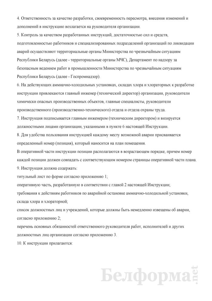 Типовая инструкция по действиям работников при аварийных ситуациях на аммиачно-холодильных установках, складах хлора и хлораторных. Страница 2