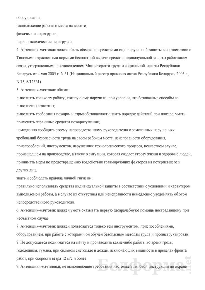 Типовая инструкция по охране труда для антенщика-мачтовика. Страница 2