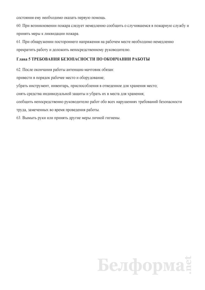 Типовая инструкция по охране труда для антенщика-мачтовика. Страница 11