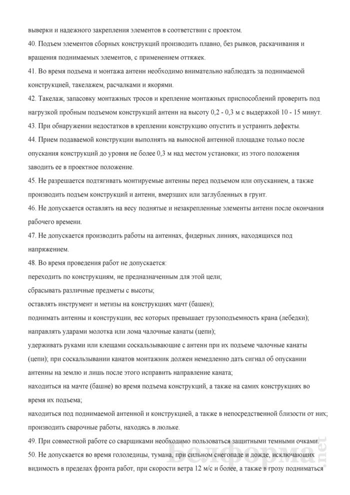 Типовая инструкция по охране труда для антенщика-мачтовика. Страница 6