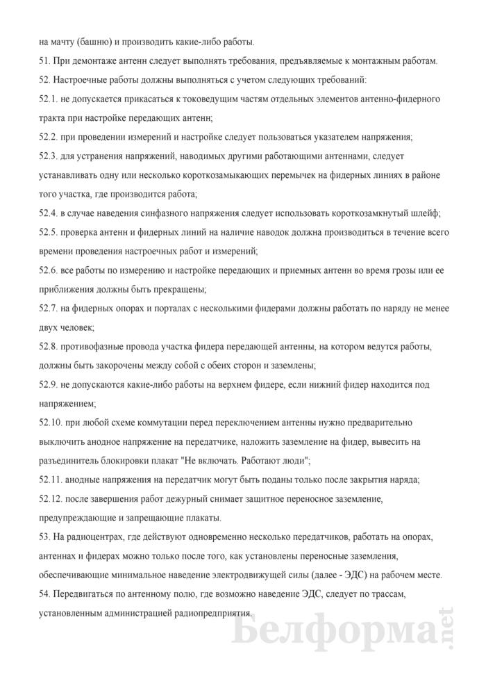 Типовая инструкция по охране труда для антенщика-мачтовика. Страница 7