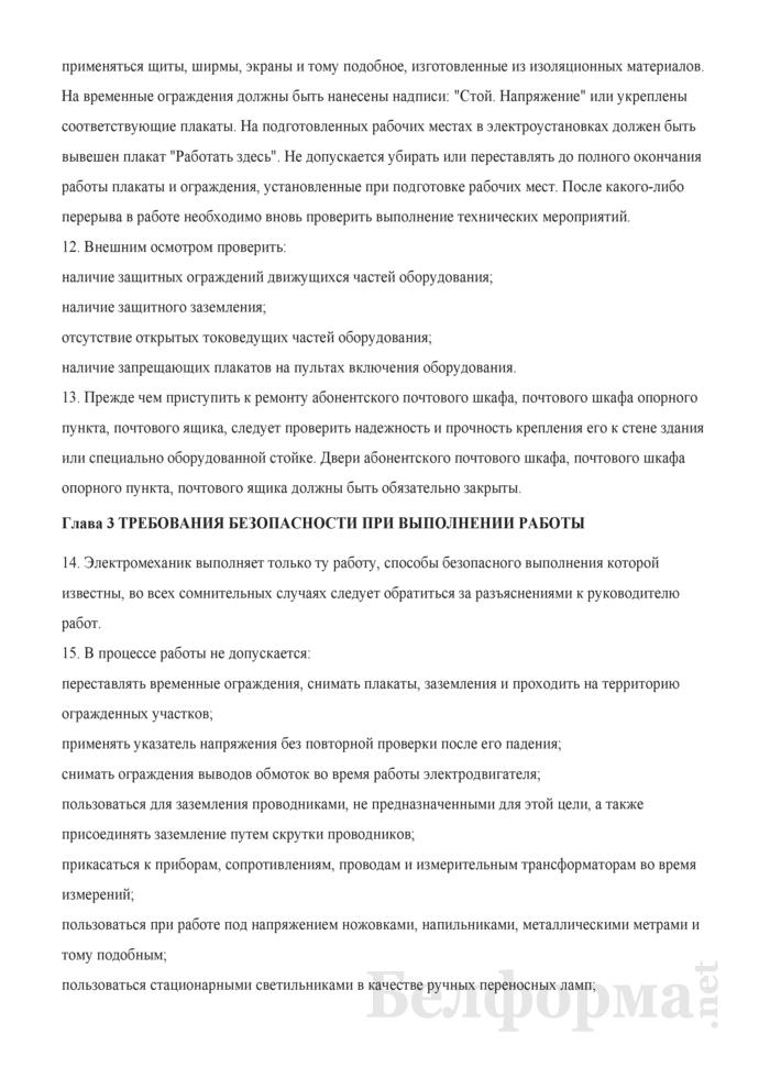 Типовая инструкция по охране труда для электромеханика почтового оборудования. Страница 4