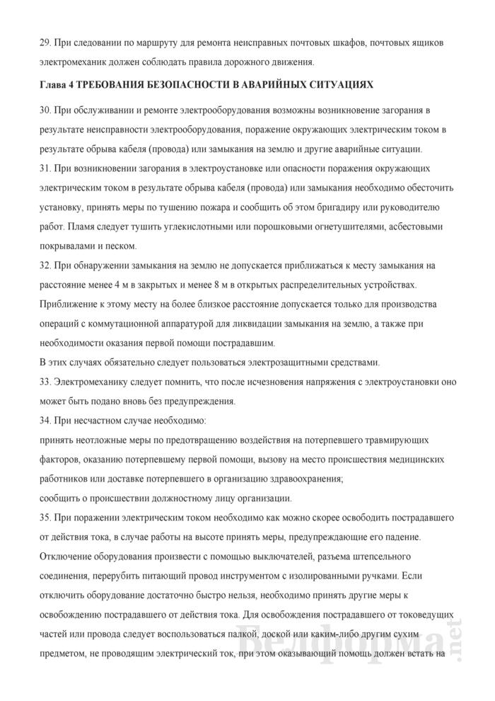 Типовая инструкция по охране труда для электромеханика почтового оборудования. Страница 9