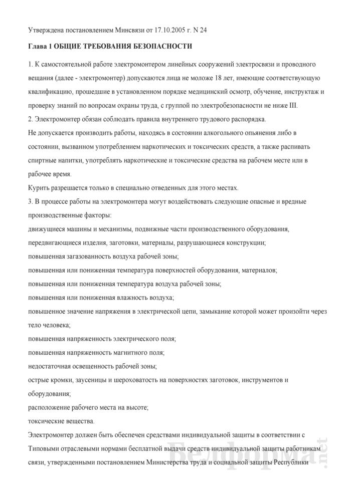 Типовая инструкция по охране труда для электромонтера линейных сооружений электросвязи и проводного вещания. Страница 1