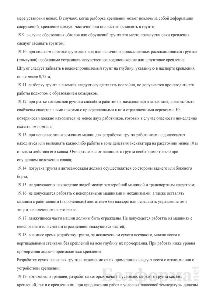 Типовая инструкция по охране труда для электромонтера линейных сооружений электросвязи и проводного вещания. Страница 12