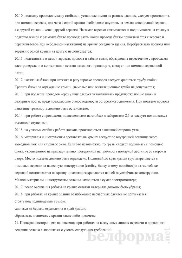 Типовая инструкция по охране труда для электромонтера линейных сооружений электросвязи и проводного вещания. Страница 15