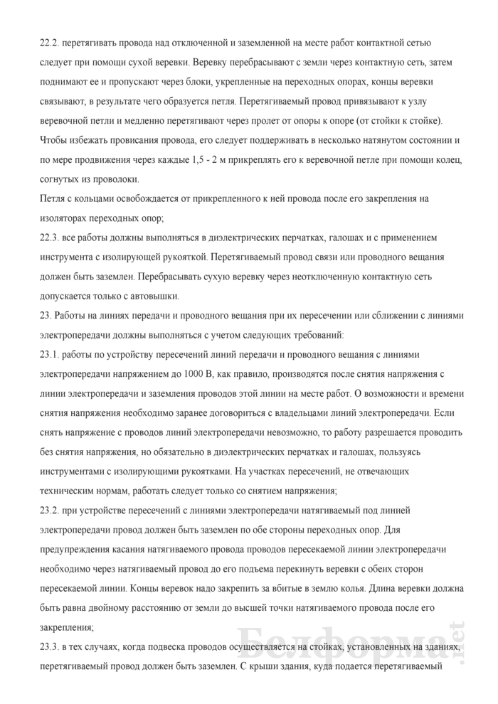 Типовая инструкция по охране труда для электромонтера линейных сооружений электросвязи и проводного вещания. Страница 17