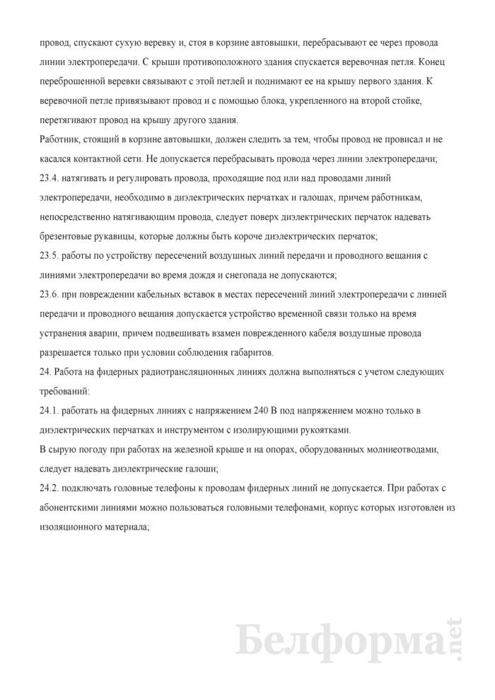 Типовая инструкция по охране труда для электромонтера линейных сооружений электросвязи и проводного вещания. Страница 18