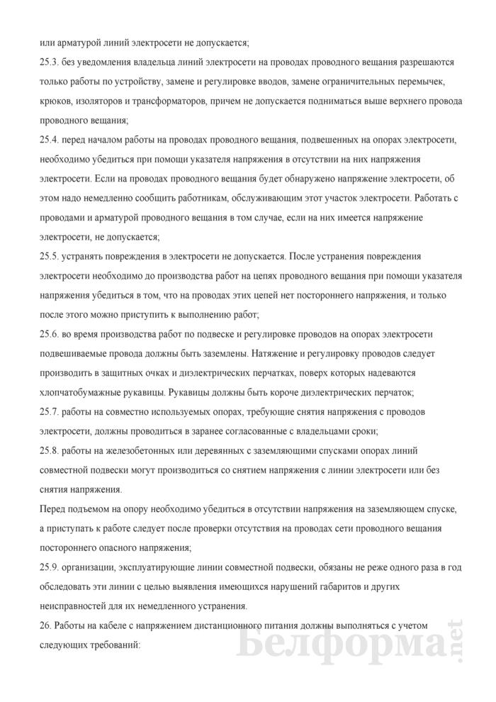 Типовая инструкция по охране труда для электромонтера линейных сооружений электросвязи и проводного вещания. Страница 20