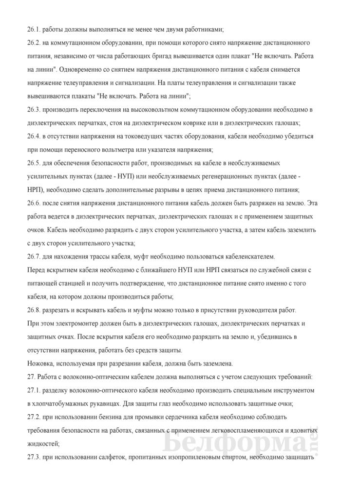 Типовая инструкция по охране труда для электромонтера линейных сооружений электросвязи и проводного вещания. Страница 21