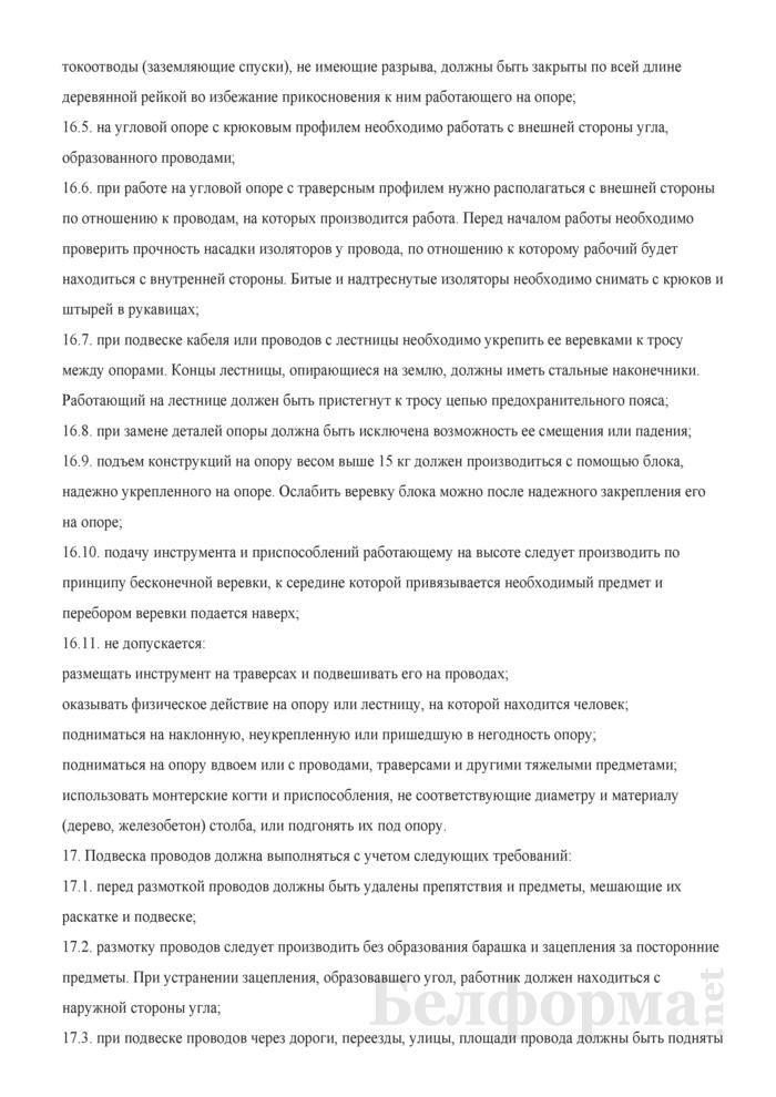 Типовая инструкция по охране труда для электромонтера линейных сооружений электросвязи и проводного вещания. Страница 8