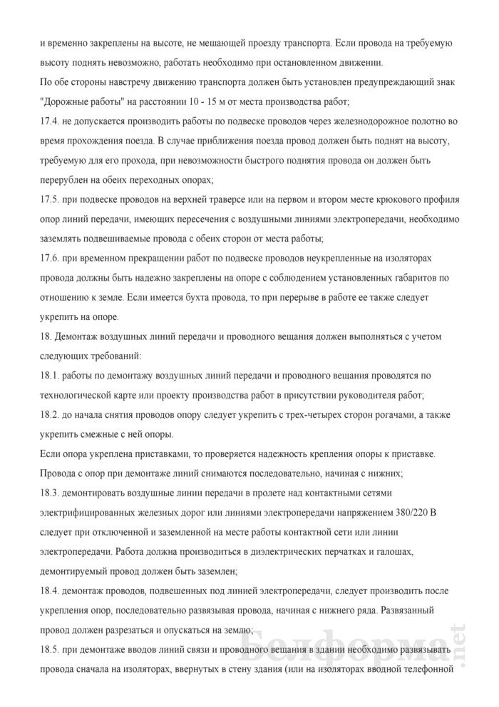 Типовая инструкция по охране труда для электромонтера линейных сооружений электросвязи и проводного вещания. Страница 9