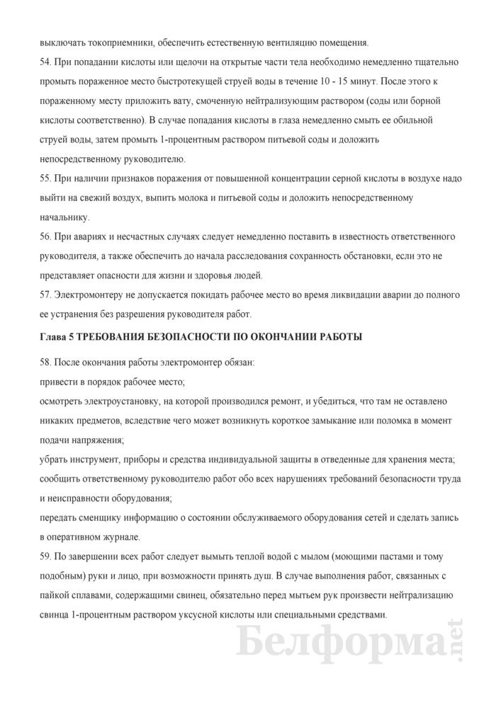 Типовая инструкция по охране труда для электромонтера по ремонту и обслуживанию электроустановок. Страница 13