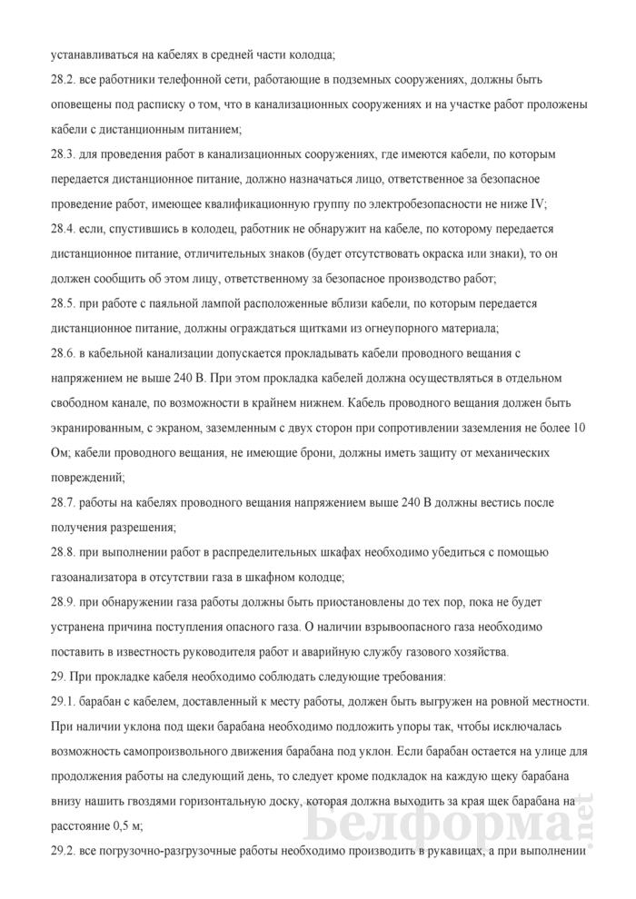 Типовая инструкция по охране труда для электромонтера подземных сооружений и коммуникаций связи. Страница 13