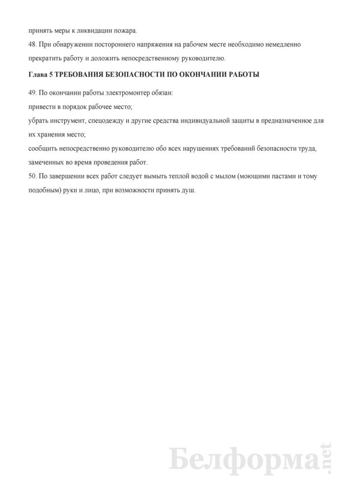 Типовая инструкция по охране труда для электромонтера подземных сооружений и коммуникаций связи. Страница 22