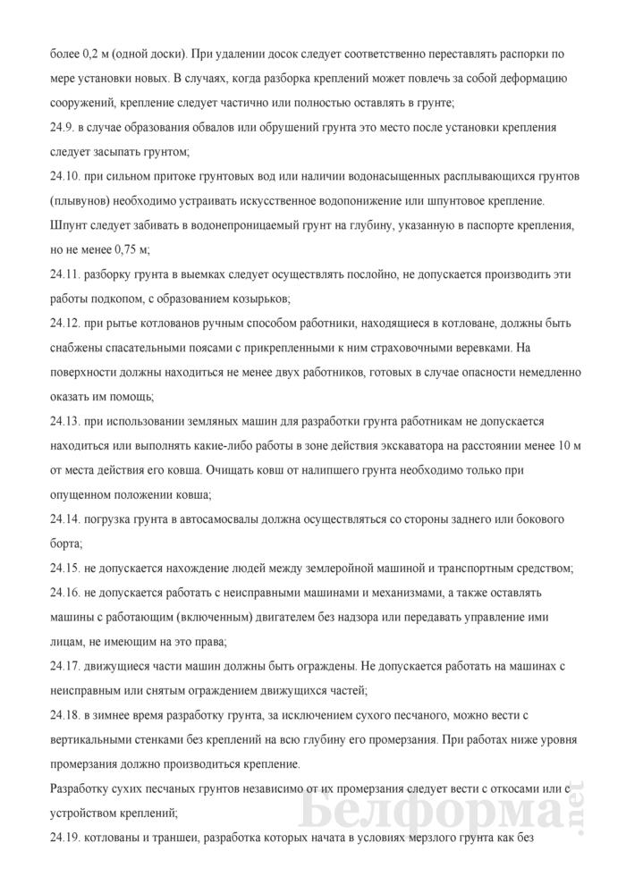 Типовая инструкция по охране труда для электромонтера подземных сооружений и коммуникаций связи. Страница 9