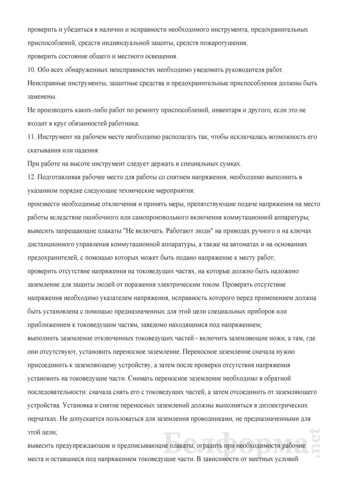 Типовая инструкция по охране труда для электромонтера станционного оборудования телеграфной связи. Страница 3