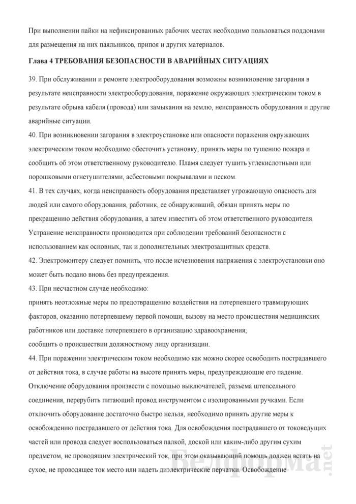 Типовая инструкция по охране труда для электромонтера станционного оборудования телеграфной связи. Страница 9