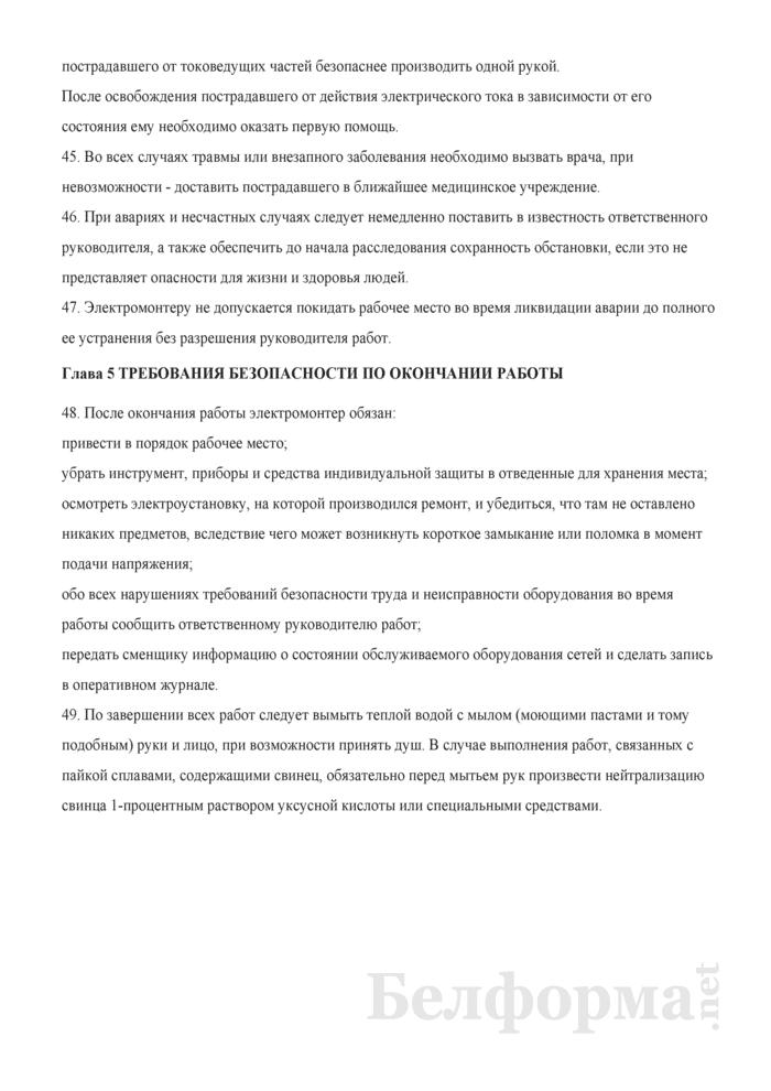 Типовая инструкция по охране труда для электромонтера станционного оборудования телеграфной связи. Страница 10
