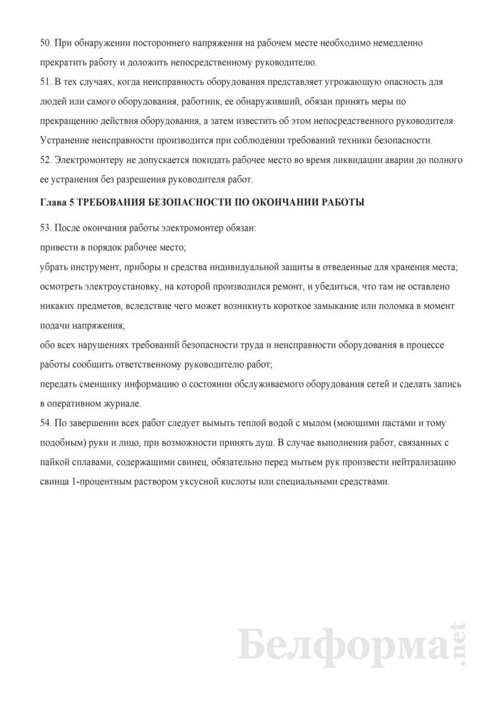 Типовая инструкция по охране труда для электромонтера станционного радиотелевизионного оборудования. Страница 12