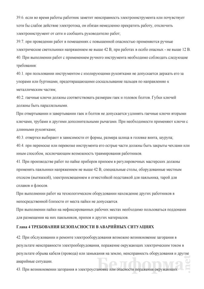 Типовая инструкция по охране труда для электромонтера станционного радиотелевизионного оборудования. Страница 10