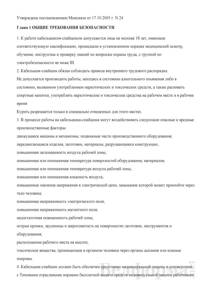Типовая инструкция по охране труда для кабельщика-спайщика. Страница 1
