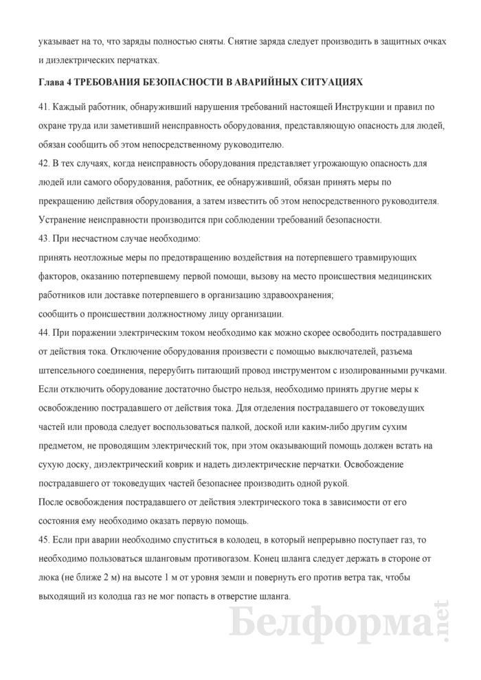 Типовая инструкция по охране труда для кабельщика-спайщика. Страница 29