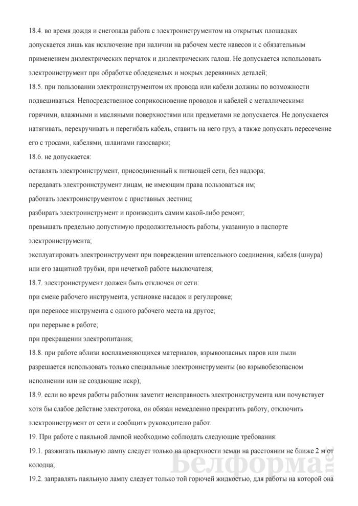 Типовая инструкция по охране труда для кабельщика-спайщика. Страница 6