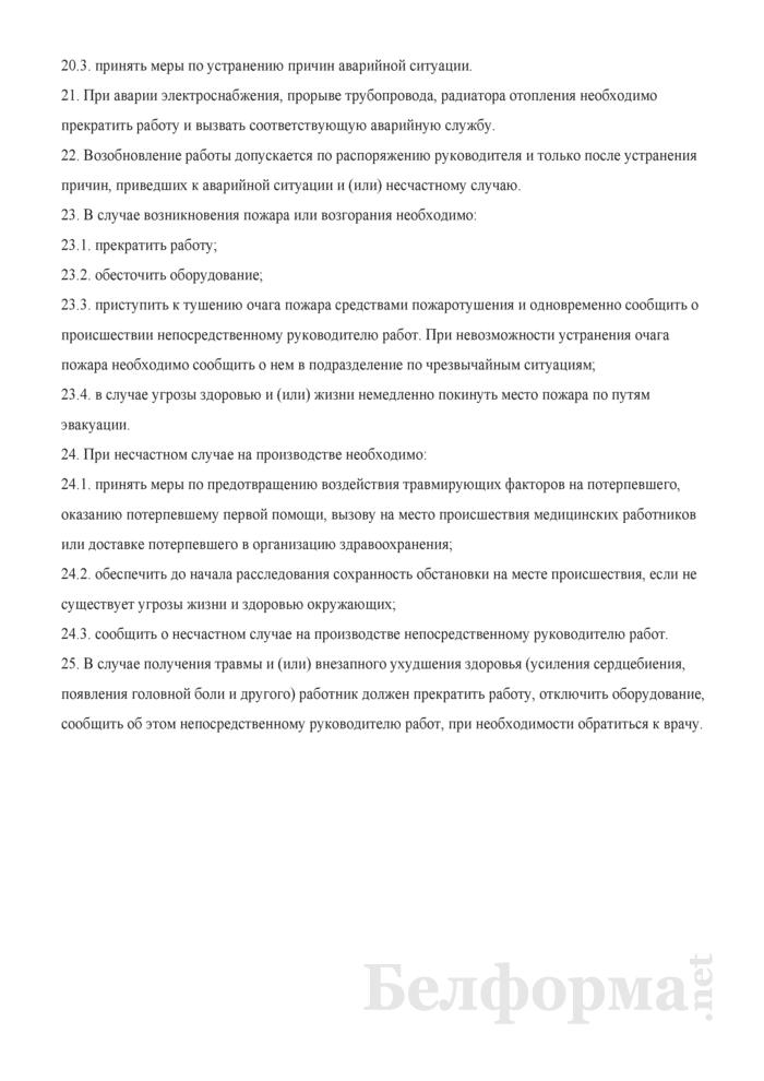 Типовая инструкция по охране труда для модистки головных уборов. Страница 5