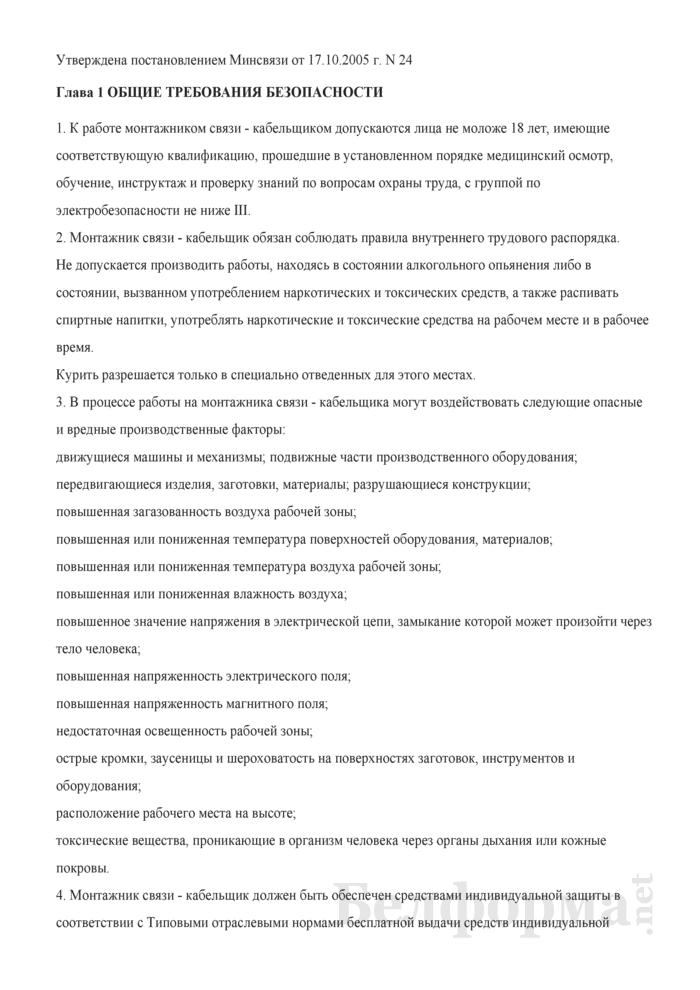 Типовая инструкция по охране труда для монтажника связи - кабельщика. Страница 1