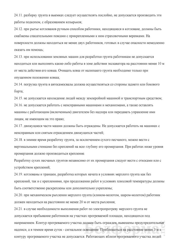 Типовая инструкция по охране труда для монтажника связи - кабельщика. Страница 12