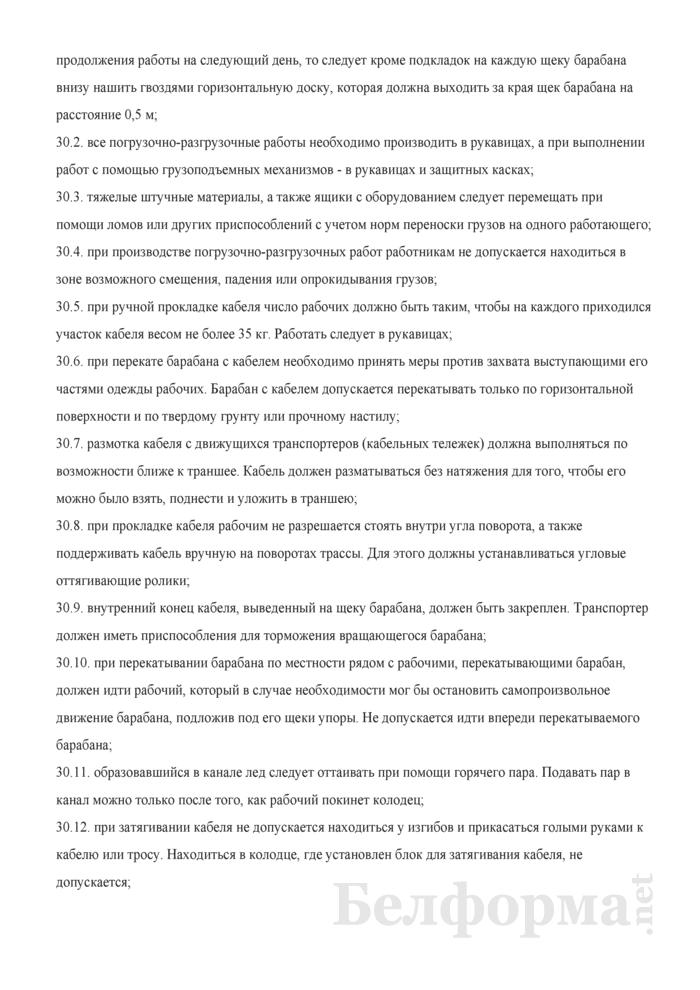 Типовая инструкция по охране труда для монтажника связи - кабельщика. Страница 18